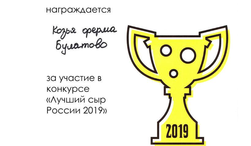 2 место на Истринском фестивале 2019